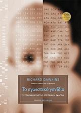 Το εγωιστικό γονίδιο (Τεσσαρακονταετής επετειακή έκδοση)