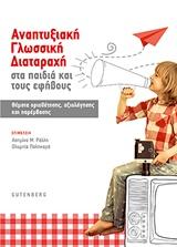 Αναπτυξιακή Γλωσσική Διαταραχή στα παιδιά και τους εφήβους