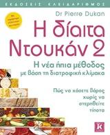 Η δίαιτα Νουκάν 2