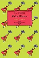 Μαίρη Πόππινς #2