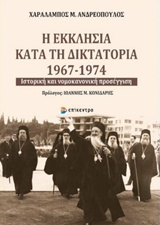 Η εκκλησία κατά τη δικτατορία 1967-1974