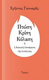 Πτώση, κρίση, κόλαση [e-book]