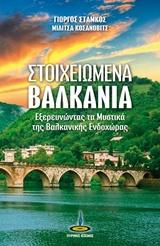 Στοιχειωμένα Βαλκάνια