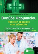 Βοηθός φαρμακείου: Συνταγολογία νομοθεσία