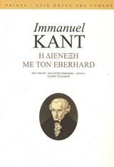 Η διένεξη με τον Eberhard