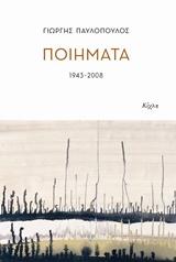 Ποιήματα 1943-2008