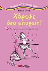Χόρεψε όσο μπορείς!