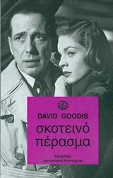 Σκοτεινό πέρασμα, , Goodis, David, 1917-1967, Μέδουσα - Σέλας Εκδοτική, 1987