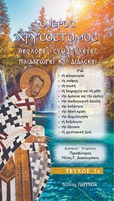 Ο ιερός Χρυσόστομος θεολογεί, συμβουλεύει, παιδαγωγεί και διδάσκει