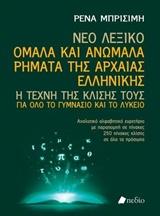 Νέο Λεξικό: Ομαλά και ανώμαλα ρήματα της αρχαίας ελληνικής