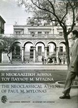 Η νεοκλασσική Αθήνα του Παύλου Μ. Μυλωνά