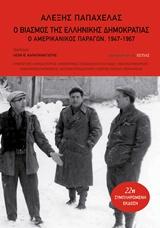 Ο βιασμός της ελληνικής δημοκρατίας (συμπληρωμένη έκδοση)