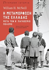 Η μεταμόρφωση της Ελλάδας μετά τον Β Παγκόσμιο Πόλεμο