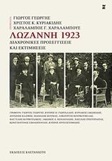 Λωζάννη 1923: Διαχρονικές προσεγγίσεις και εκτιμήσεις
