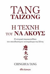 Tang Taizong, Η τέχνη τού να ακούς