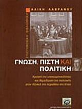Γνώση, πίστη και πολιτική