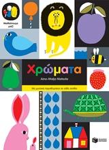 Μαθαίνουμε μαζί: Χρώματα