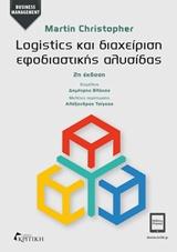 Logistics και διαχείριση εφοδιαστικής αλυσίδας