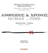 Άνθρωπος και χρόνος
