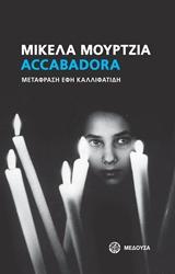 Accabadora, , Murgia, Michela, Μέδουσα - Σέλας Εκδοτική, 2016