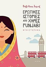 Ερωτικές ιστορίες από χήρες Punjabi