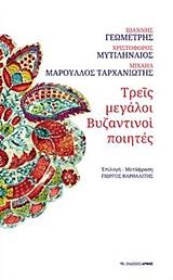 Τρεις μεγάλοι Βυζαντινοί ποιητές