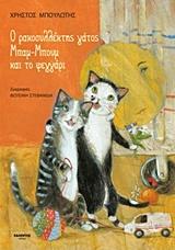 Ο ρακοσυλλέκτης γάτος Μπαμ-Μπουμ και το φεγγάρι