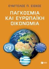 Παγκόσμια και Ευρωπαϊκή Οικονομία