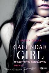 Το Kορίτσι του Hμερολογίου #3