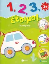 1, 2, 3, έτοιμο!: Τα οχήματα