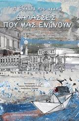 Η Ελλάδα που αγαπώ: Θάλασσες που μας ενώνουν, , Συλλογικό έργο, Εκδόσεις Παπαδόπουλος, 2017