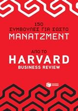 150 συμβουλές για σωστό μάνατζμεντ από το Harvad Business Review