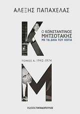 Ο Κωνσταντίνος Μητσοτάκης με τα δικά του λόγια: 1942-1974