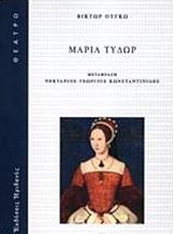 Μαρία Τυδώρ