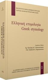 Ελληνική ετυμολογία