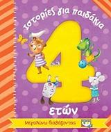 Ιστορίες για παιδάκια 4 ετών
