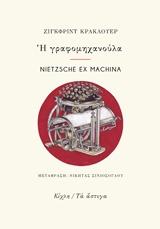 Η γραφομηχανούλα. Nietzsche ex Machina