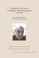 Χερουβείμ αρουραίος: Ο ποιητής Νίκος Καρούζος (1926-1990)