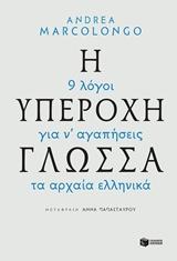 Η υπέροχη γλώσσα: 9 λόγοι για να αγαπήσεις τα αρχαία ελληνικά