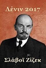 Λένιν 2017