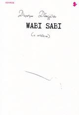 Wabi Sabi (Η ατέλεια)