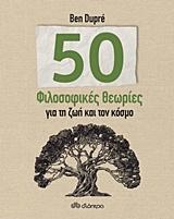 50 φιλοσοφικές θεωρίες για τη ζωή και τον κόσμο