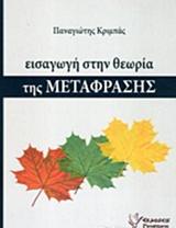 Εισαγωγή στη θεωρία της μετάφρασης