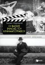 Οι βασικές έννοιες του κινηματογράφου