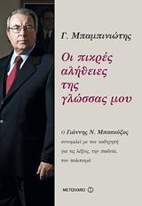 Οι πικρές αλήθειες της γλώσσας μου [e-book]