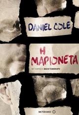 Η μαριονέτα, , Cole, Daniel, Μεταίχμιο, 2017