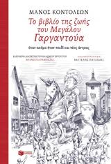 Το βιβλίο της ζωής του Μεγάλου Γαργαντούα όταν ακόμα ήταν παιδί και νέος άντρας