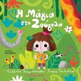Η Μάγια στη ζούγκλα