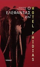 Ο ελέφαντας του