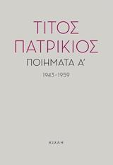 Ποιήματα Α, 1943-1959